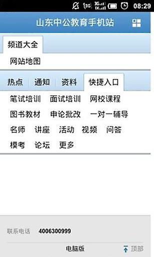 免費下載生產應用APP|山东中公教育手机站 app開箱文|APP開箱王
