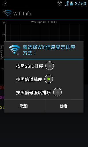 Wifi信号检测截图1