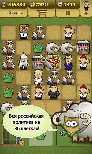 【免費益智App】民主选举-APP點子