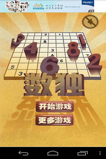 [作品]數獨sudoku解答計算器 : 布丁布丁吃什麼?