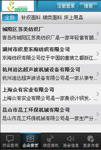 今日纺织网 生活 App-愛順發玩APP