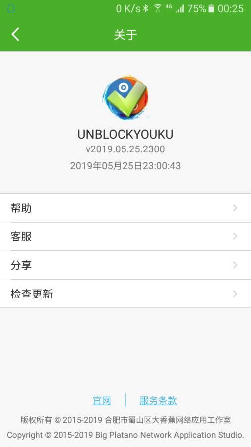 UNBLOCKYOUKU截图3