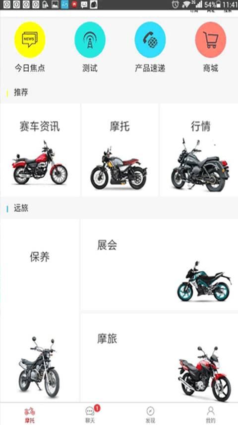 广东摩托车