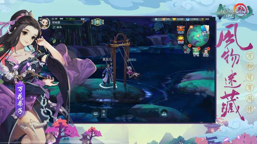 剑网3:指尖江湖截图3