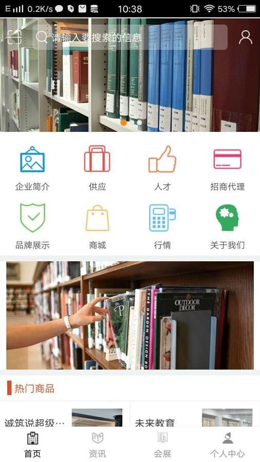 天津教育(官方)平台截图1
