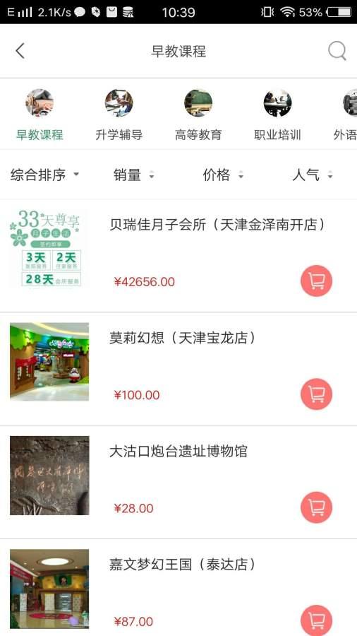 天津教育(官方)平台截图2