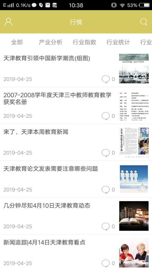 天津教育(官方)平台截图3