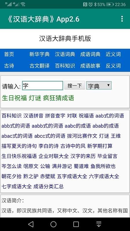 汉语大辞典截图0