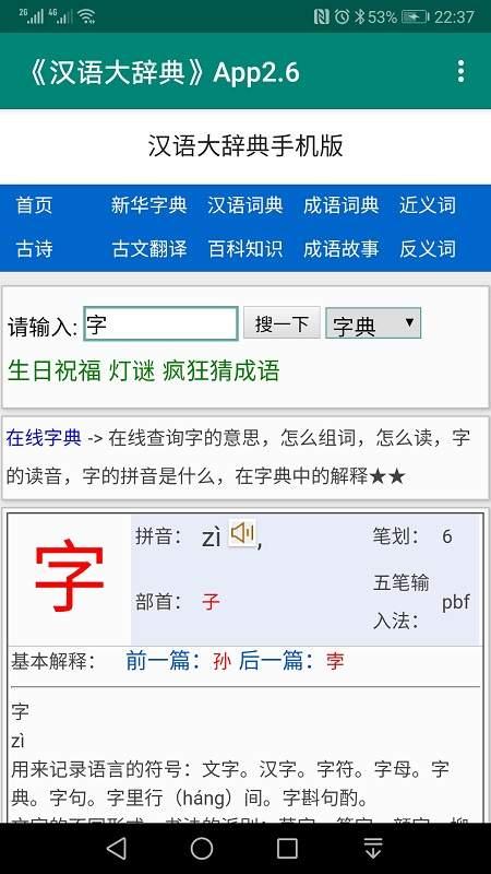 汉语大辞典截图1