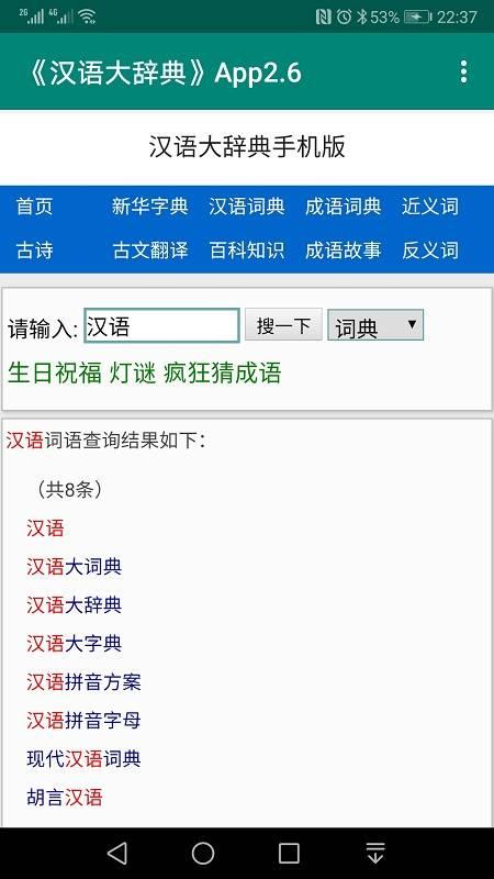 汉语大辞典截图3