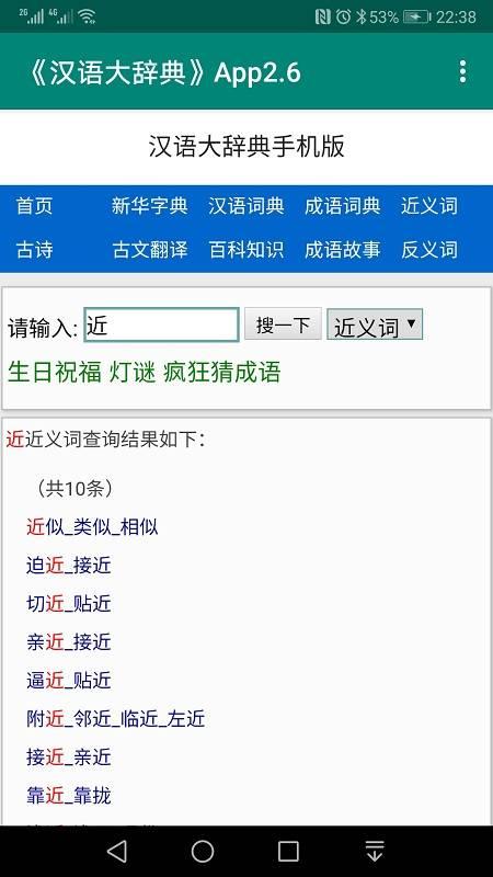 汉语大辞典截图4