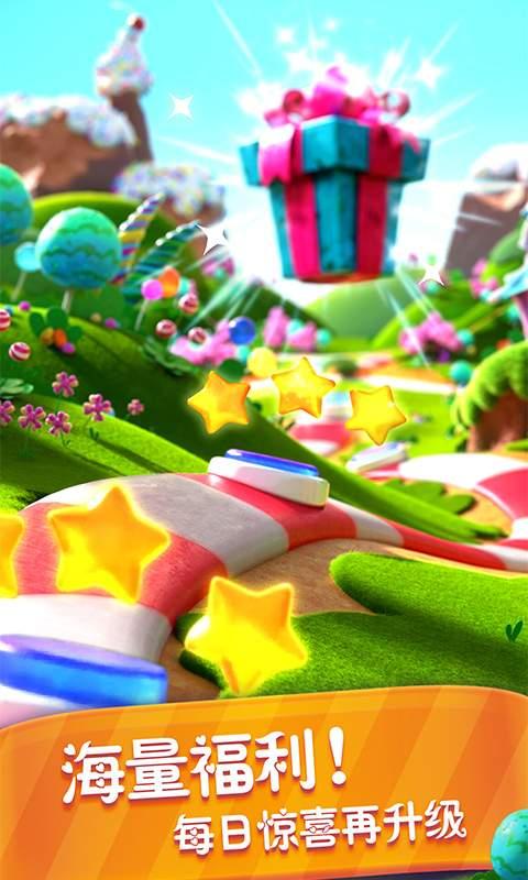糖果缤纷乐截图2