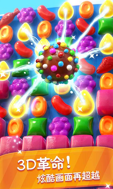 糖果缤纷乐截图3