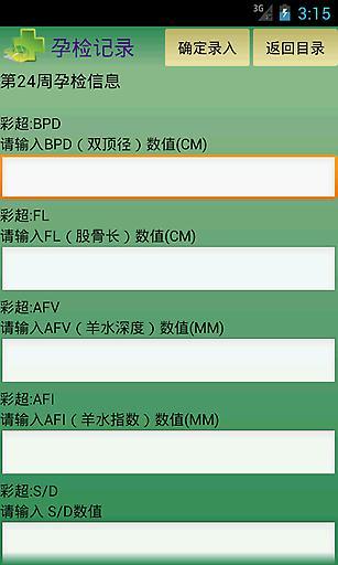 【免費生活App】专业孕检手册-APP點子
