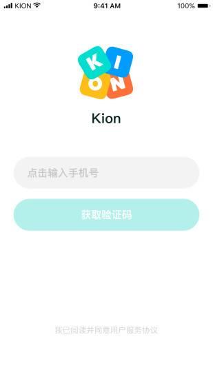 Kion英語學生截圖1