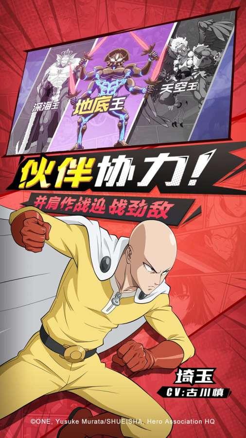 一拳超人:最强之男截图3
