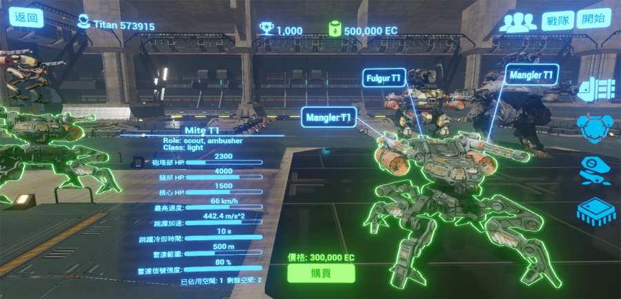战斗泰坦截图0