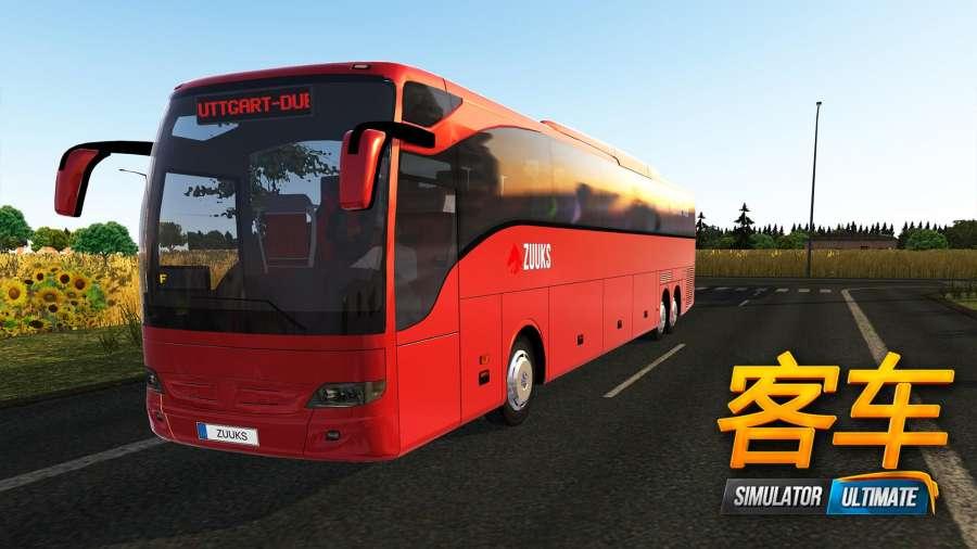 公交车模拟器:终极截图1