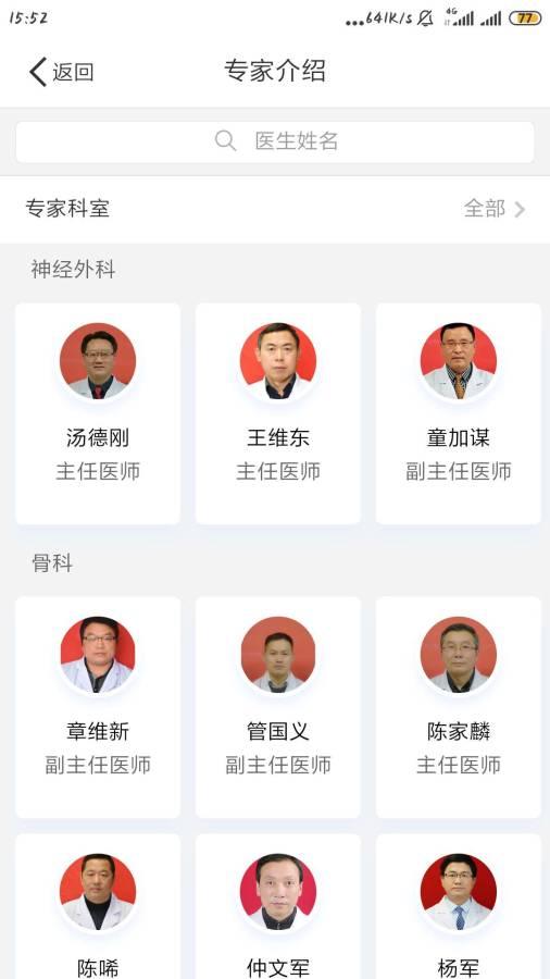 滁州市第一人民医院截图2