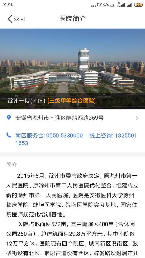 滁州市第一人民医院截图3
