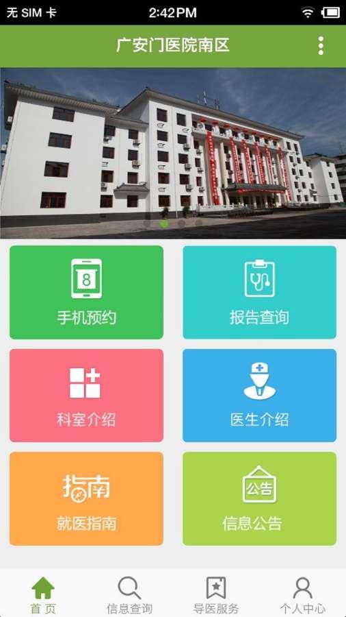 广安门医院南区