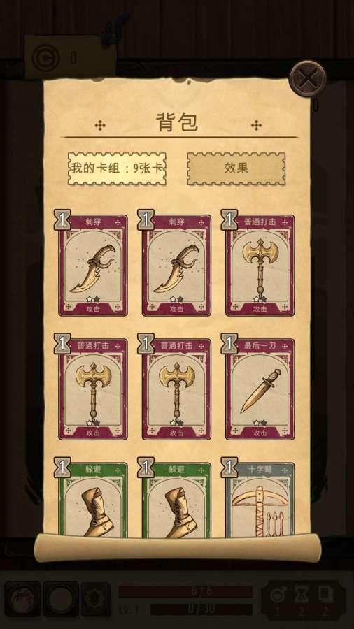 魔法之剑:起源截图2