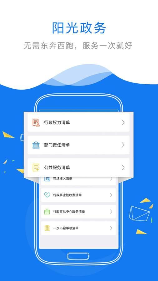 江西政务服务网截图1