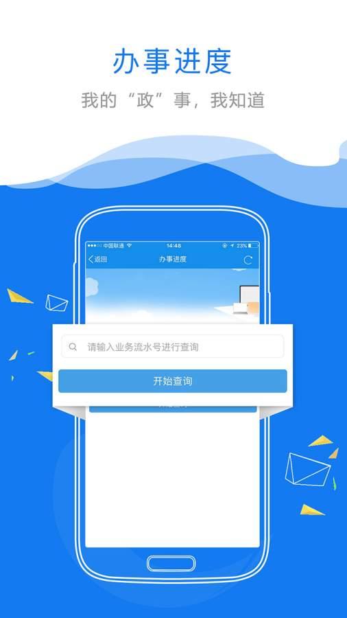 江西政务服务网截图3