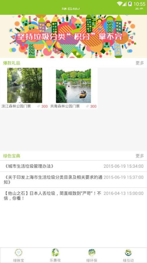 上海绿色账户截图1