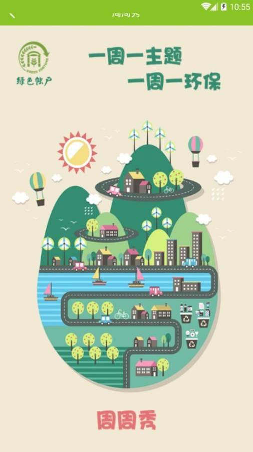 上海绿色账户截图2