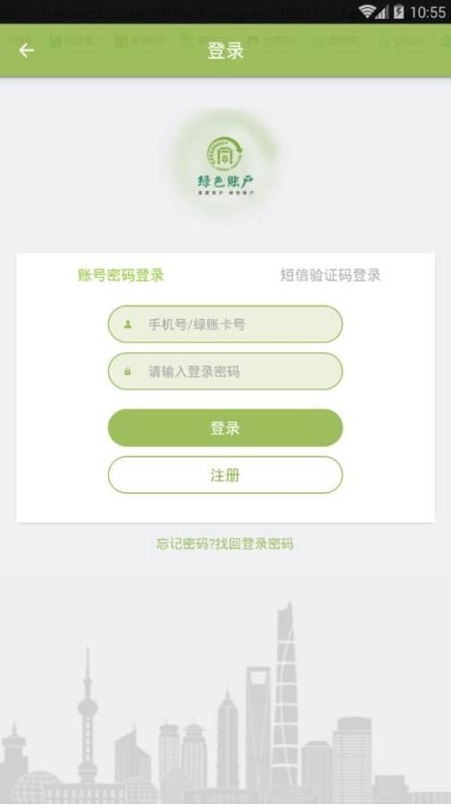 上海绿色账户截图3