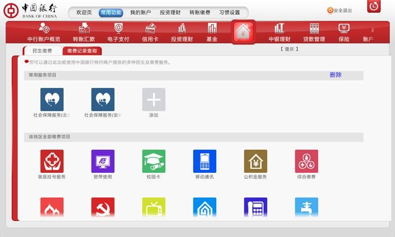 中国银行截图3