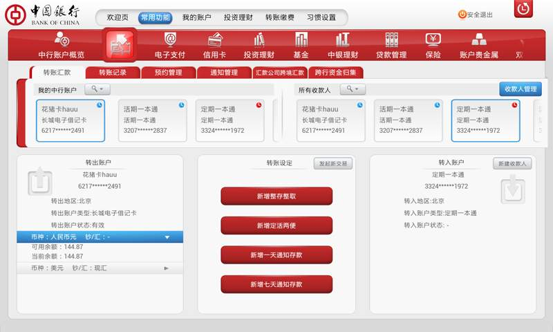 中国银行截图4