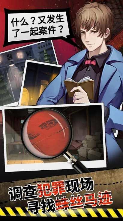 头号侦探社截图1