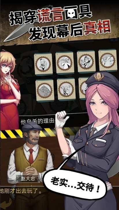 头号侦探社截图3