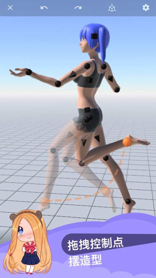 魔法人型师 - 人体造型必备工具截图3
