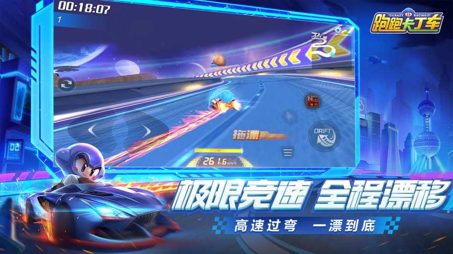 跑跑卡丁车官方竞速版截图2