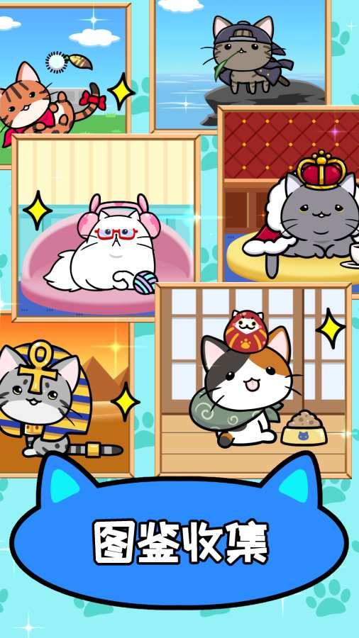 猫咪公寓2截图3