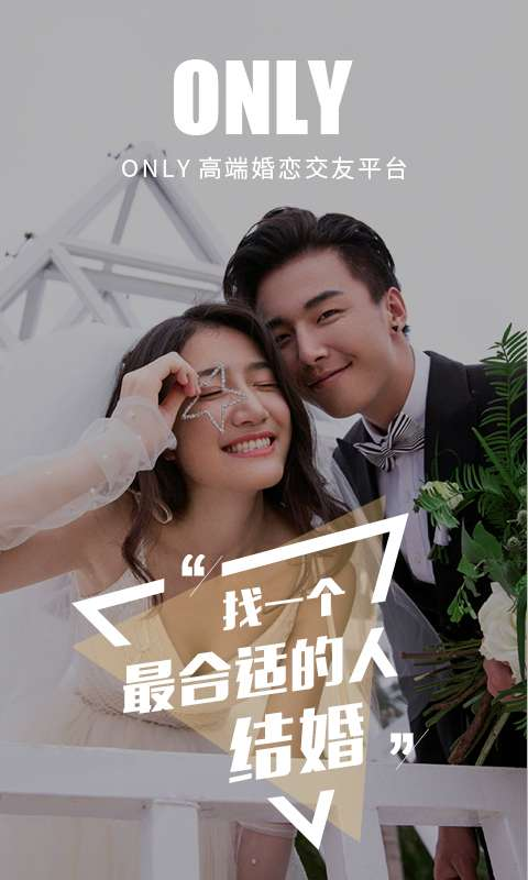 Only婚恋