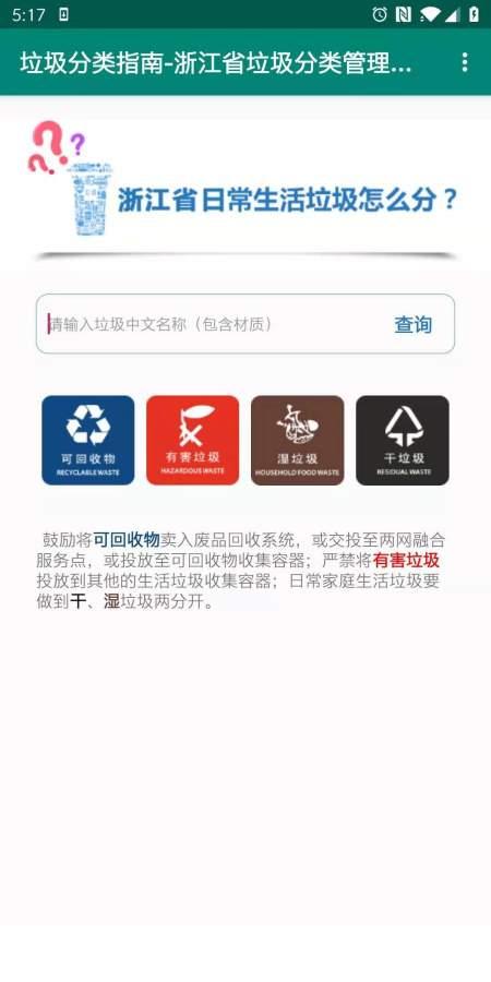 垃圾分类指南-浙江省垃圾分类管理指南截图0