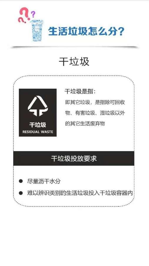 垃圾分类指南-浙江省垃圾分类管理指南截图1