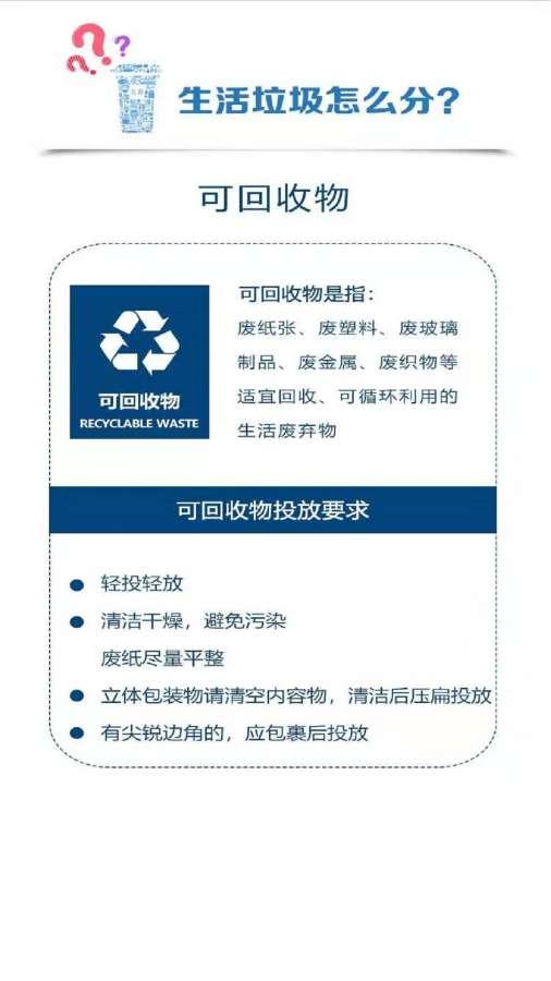 垃圾分类指南-浙江省垃圾分类管理指南截图2