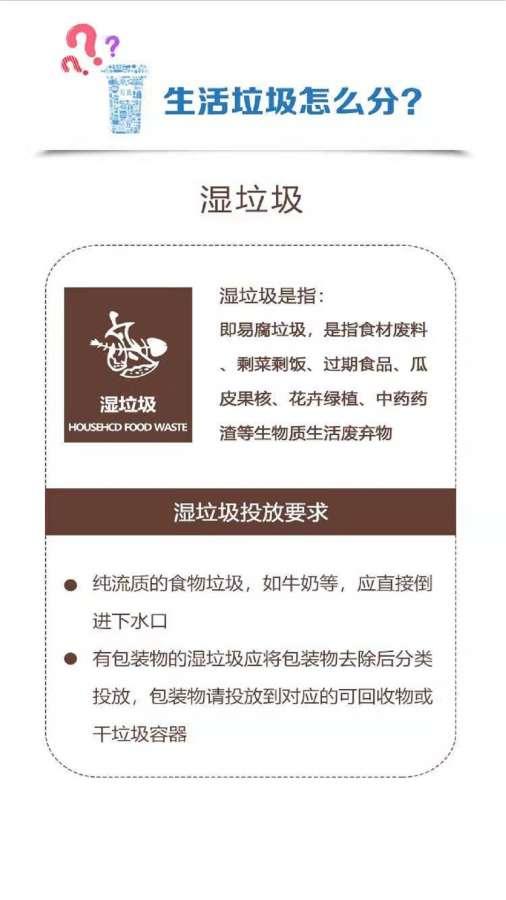 垃圾分类指南-浙江省垃圾分类管理指南截图3