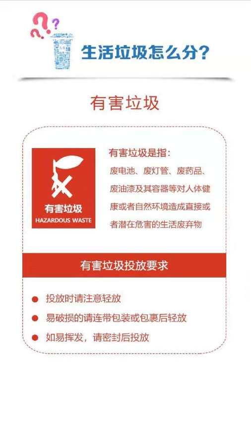垃圾分类指南-浙江省垃圾分类管理指南截图4