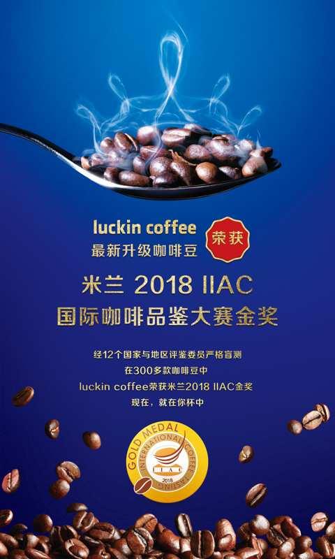 luckin coffee截圖1