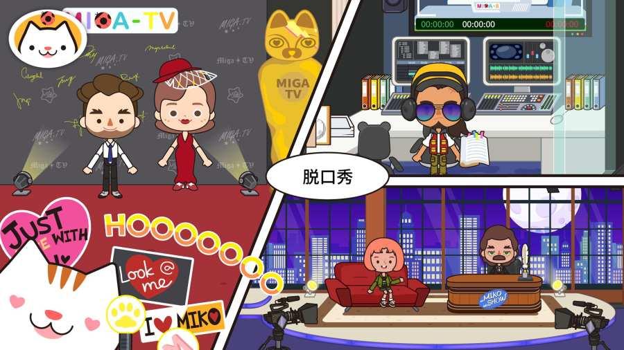 米加小镇:电视节目