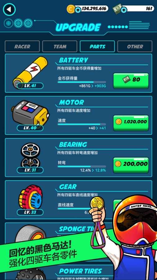 合并赛车:世界四驱车大赛截图3