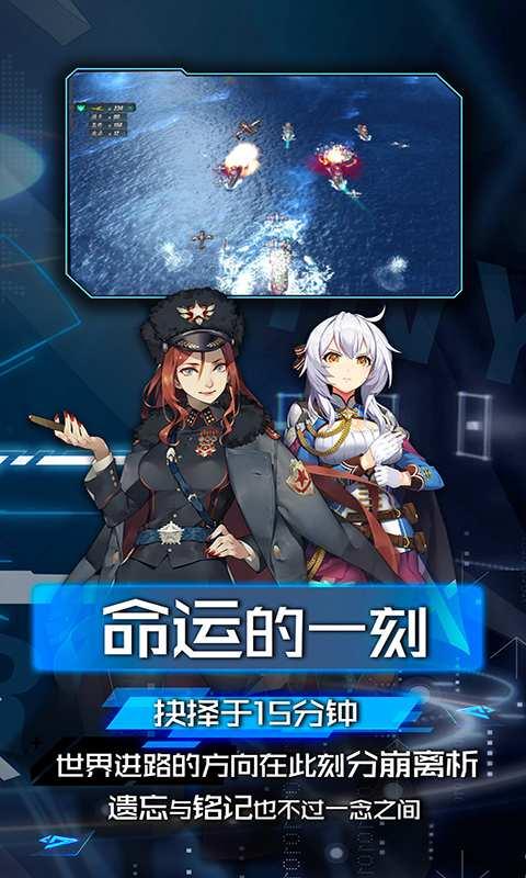 超次元大海战截图4