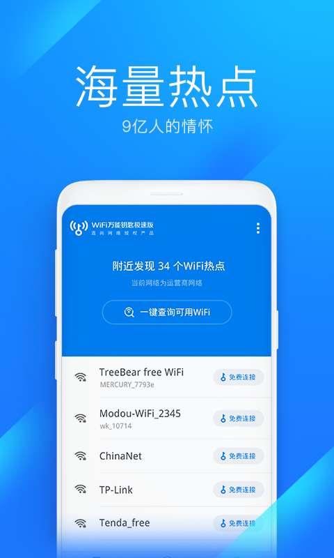 WiFi万能钥匙极速版截图2