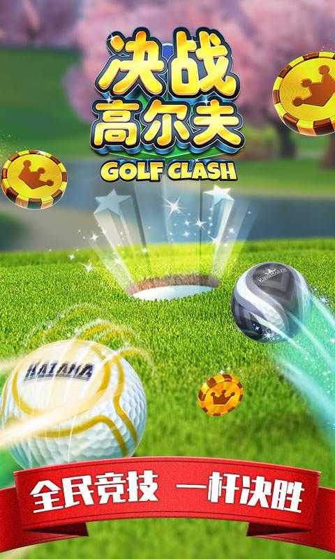 决战高尔夫截图0